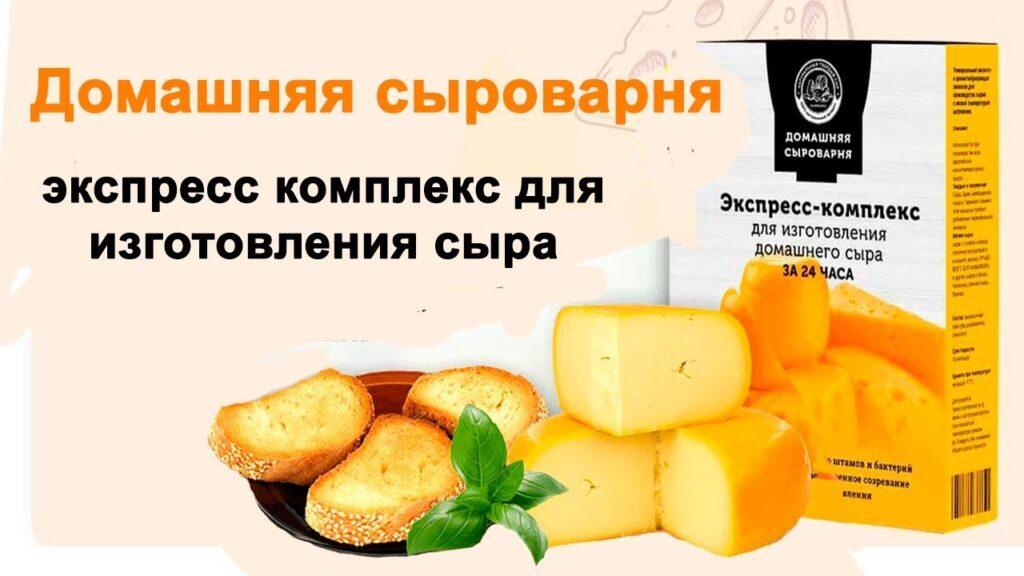 экспресс сыроварня домашняя
