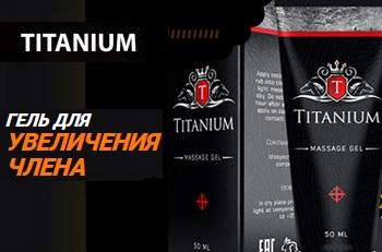 титаниум гель купить