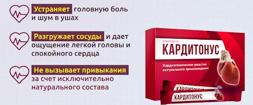 препарат кардитонус
